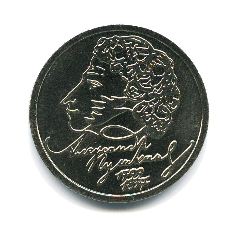 1 рубль 1999— 200 лет содня рождения Александра Сергеевича Пушкина СПМД