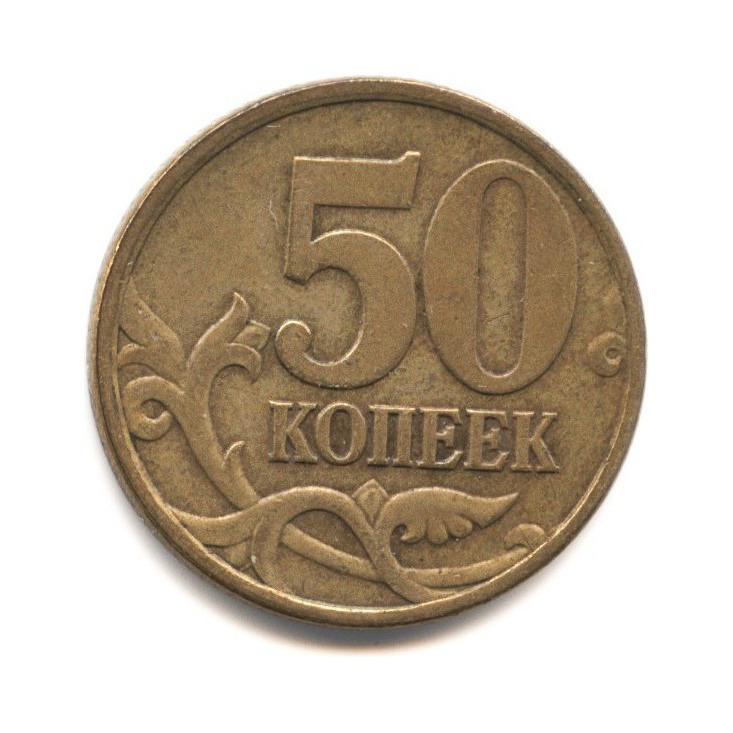 50 копеек 1997 года С-П