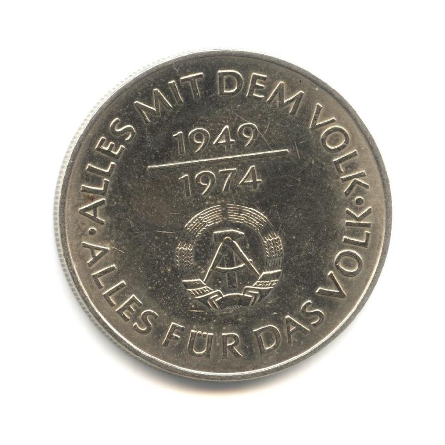 10 марок 1974— Герб. 25 лет образования ГДР. — Германия