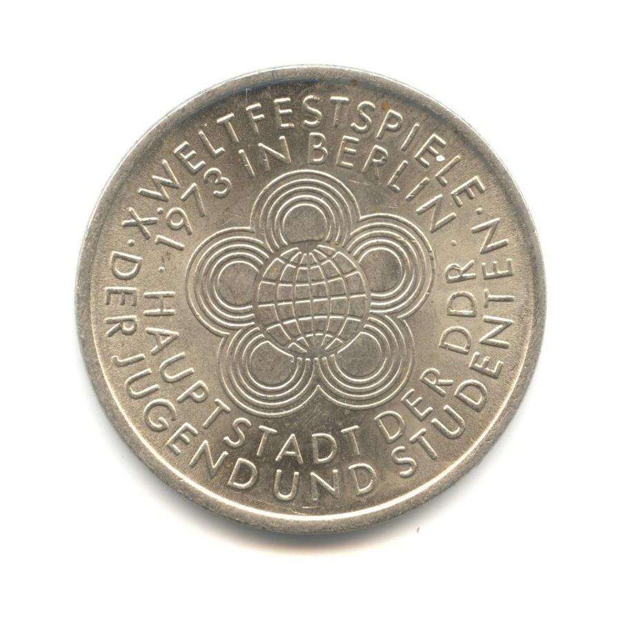 10 марок 1973— 10-ый международный фестиваль молодёжи истудентов, Берлин — Германия