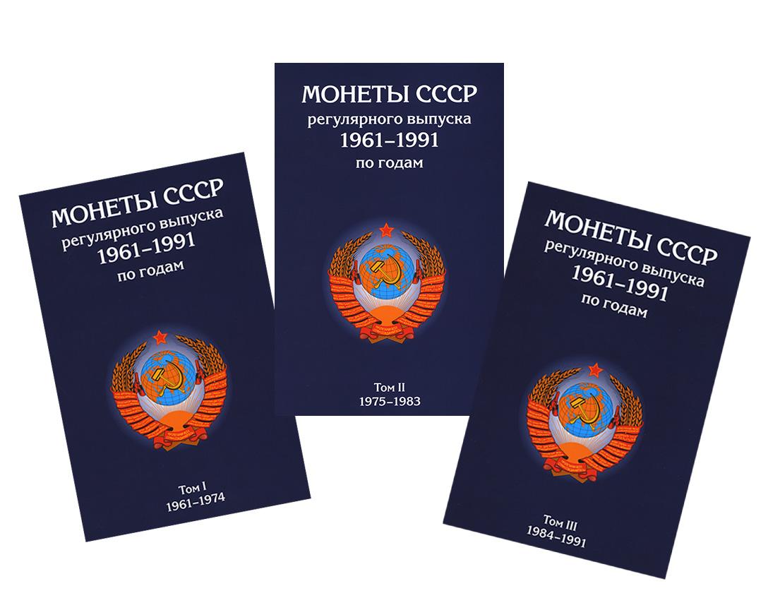Набор планшетов для монет СССР регулярного выпуска 1961— 1991 гг. [АП-СССР-РЕГ]