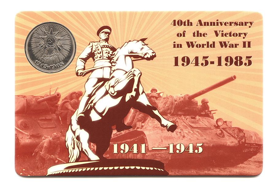 1 рубль 1985— 40 лет Победы, открытка