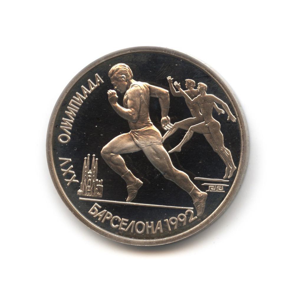 1 рубль 1991 года— Бег. XXV летние Олимпийские Игры, Барселона 1992.