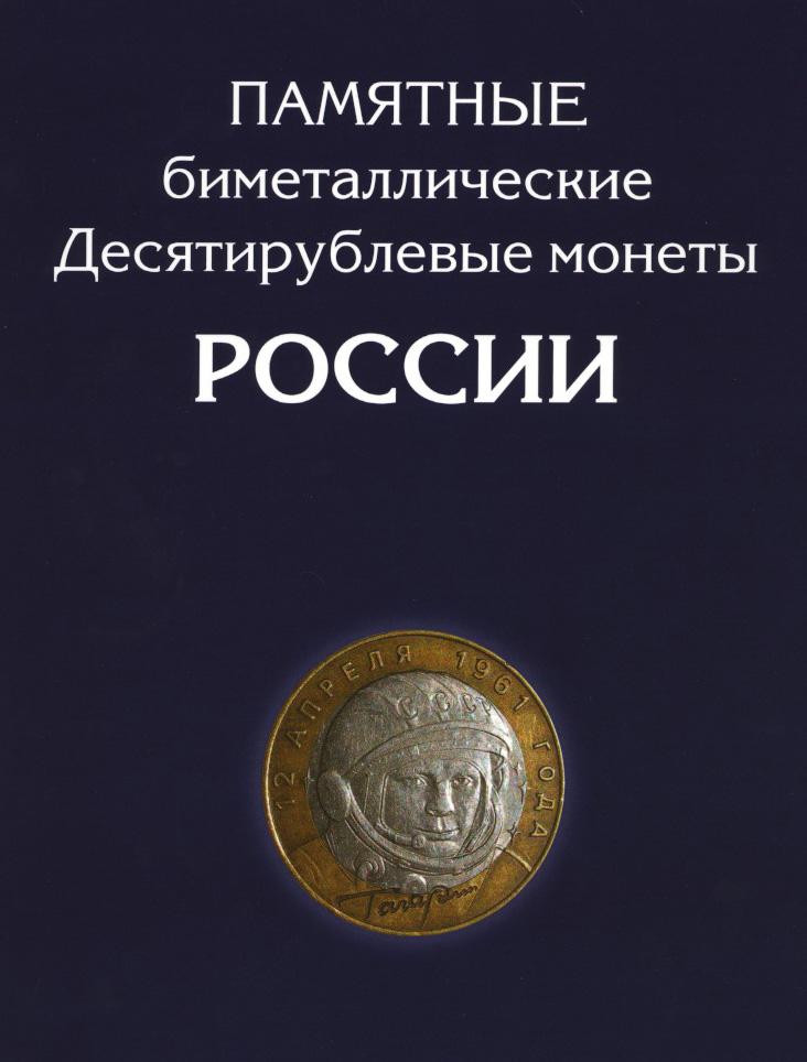 Планшет для памятных 10-рублевых биметаллических монет России [АП-10б/д]