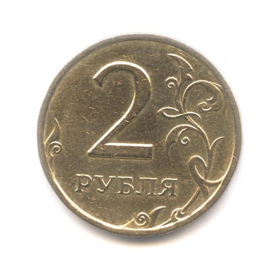 2 рубля 1997 года СПМД