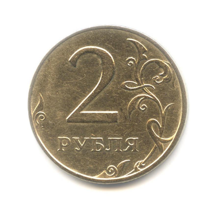 2 рубля 1997 года ММД
