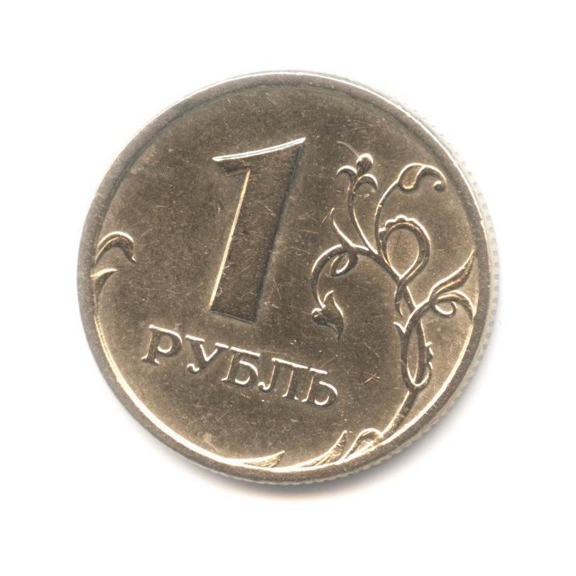 1 рубль 1997 года СПМД