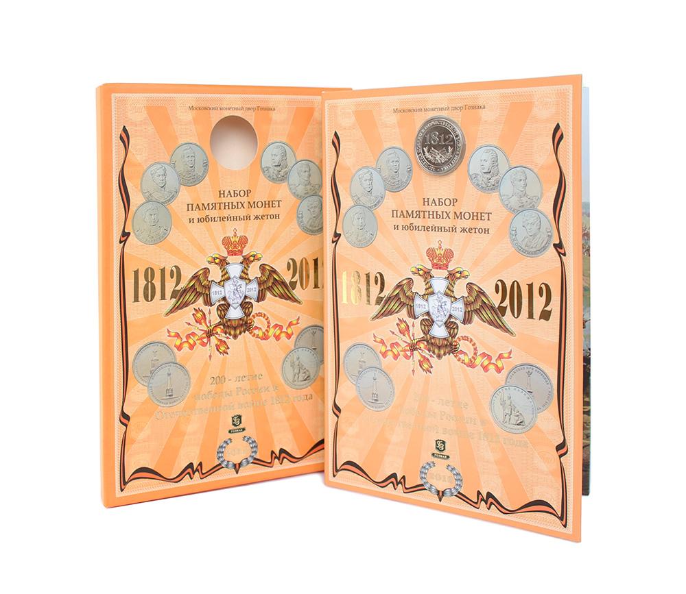 Набор монет «1812-2012. 200-летие победы России в Отечественной войне» ММД
