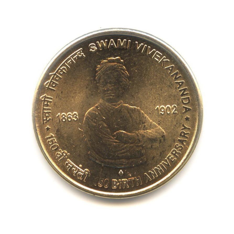 5 рупий 2013— 150 лет содня рождения Свами Вивекананда ♦ — Индия