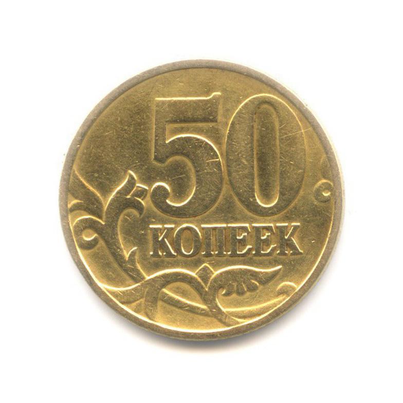 50 копеек 1997 года M
