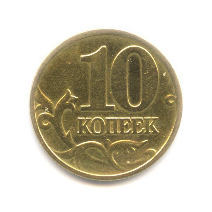 10 копеек 1997 года M