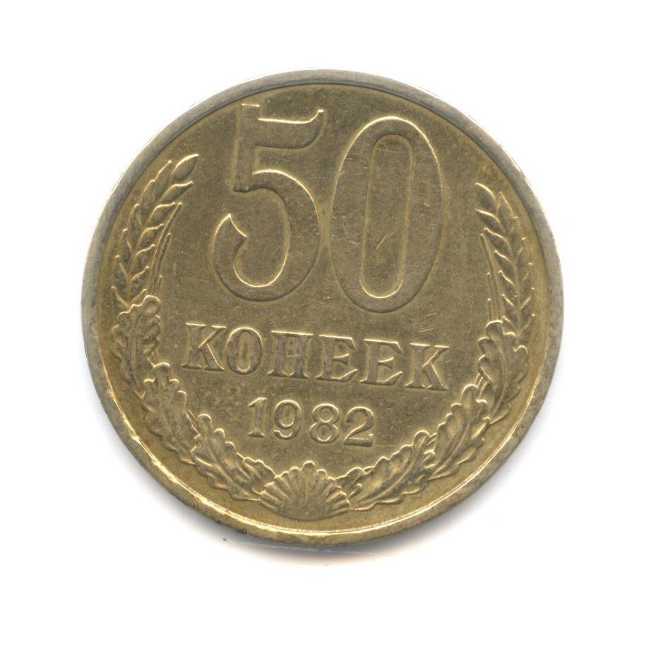 50 копеек 1982 года— брак, тонкая заготовка