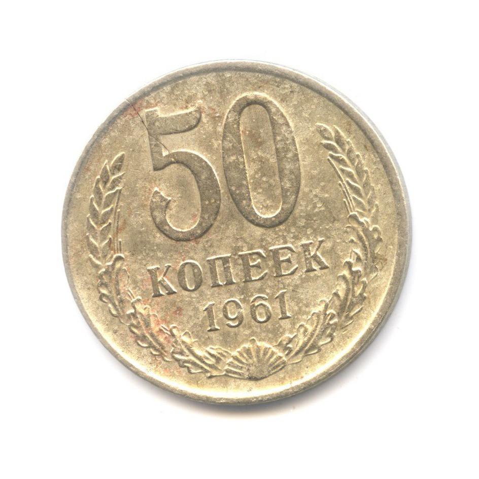 50 копеек 1961 года— брак