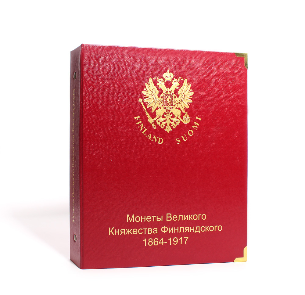 Альбом «Монеты Великого Княжества Финляндского 1864−1917»