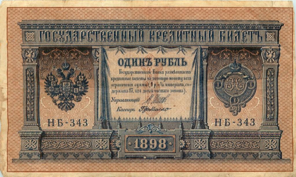 1 рубль 1898 года № серии— управляющий Шипов. деМилло— Российская Империя