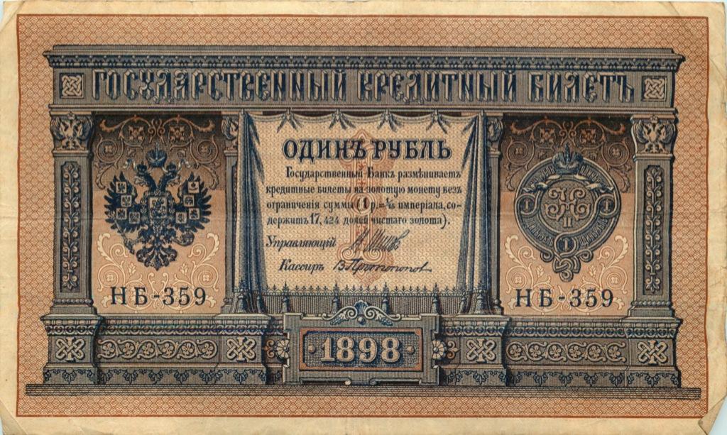 1 рубль 1898 года № серии— управляющий Шипов. Протопопов— Российская Империя
