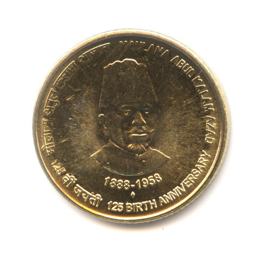 5 рупий 2013 - 125 лет содня рождения Абул Калам Азада - Индия