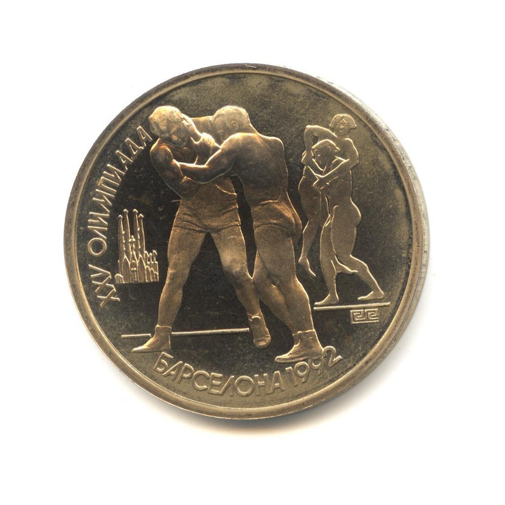 1 рубль 1991 года— Борьба. XXV летние Олимпийские Игры, Барселона 1992.