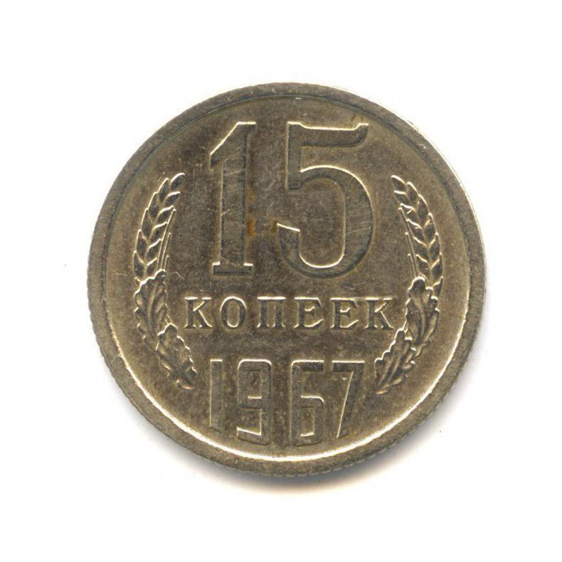 15 копеек 1967 года