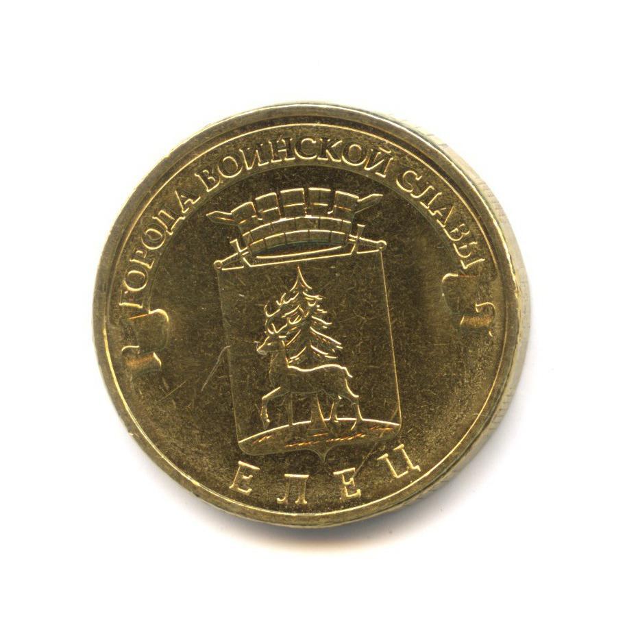 10 рублей 2011 СПМД— Елец. Города воинской славы