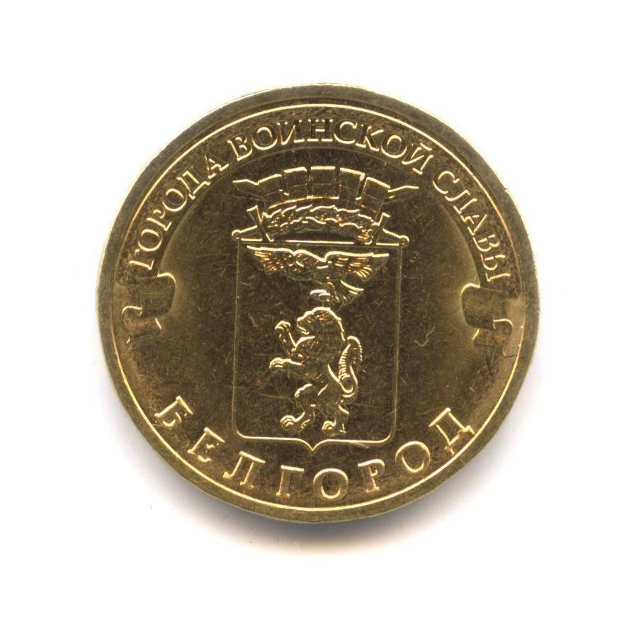 10 рублей 2011 СПМД— Белгород. Города воинской славы