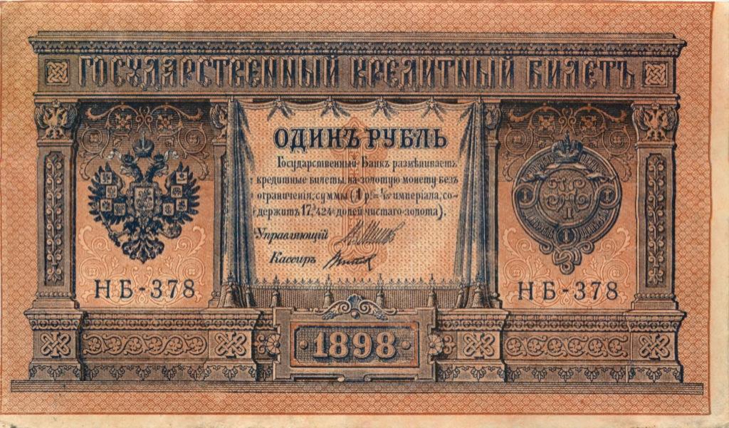 1 рубль 1898 года № серии— управляющий Шипов. Титов— Российская Империя