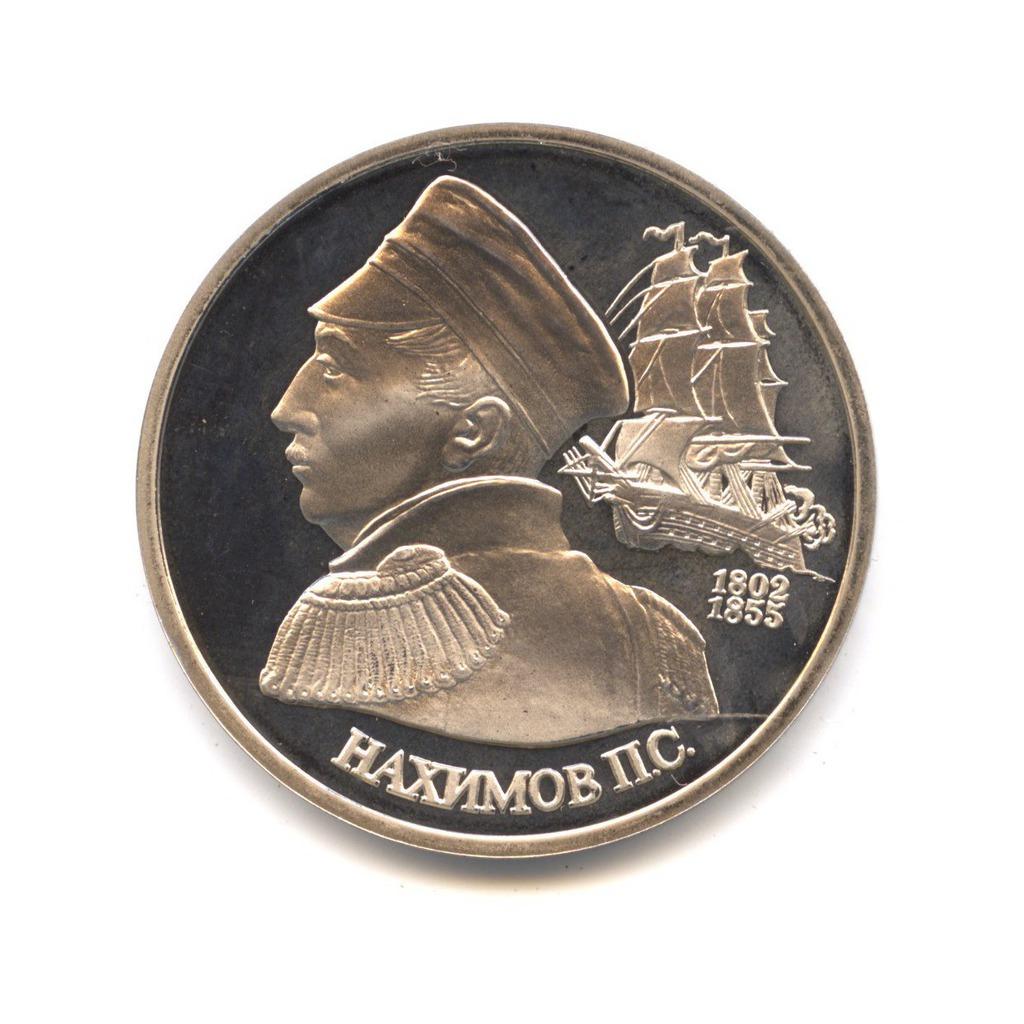 1 рубль 1992— 190 лет содня рождения Павла Нахимова