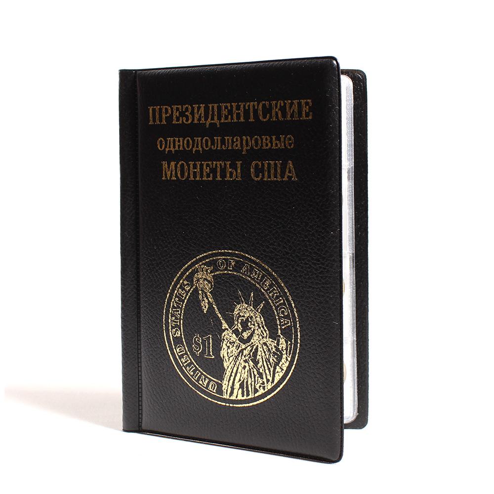 «Президентские однодолларовые монеты США» [АМ-США-ПИ]