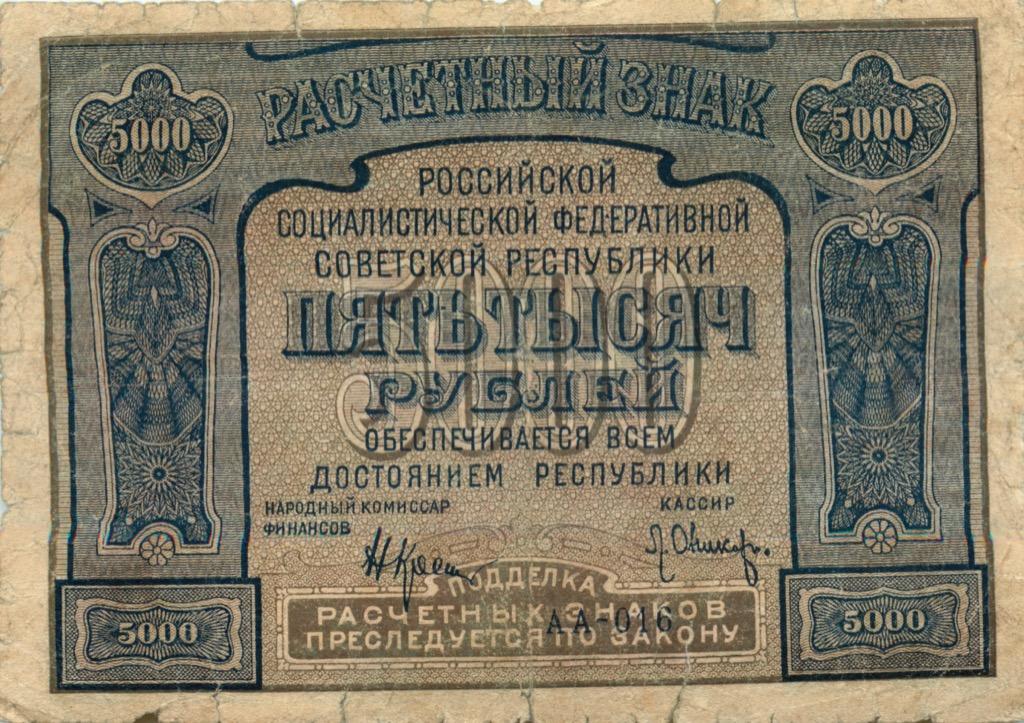 5000 рублей 1921 года РrоlеtаRiеr— Нарком фин. Крестинский. Оникер— Российская Советская Федеративная Социалистическая Республика