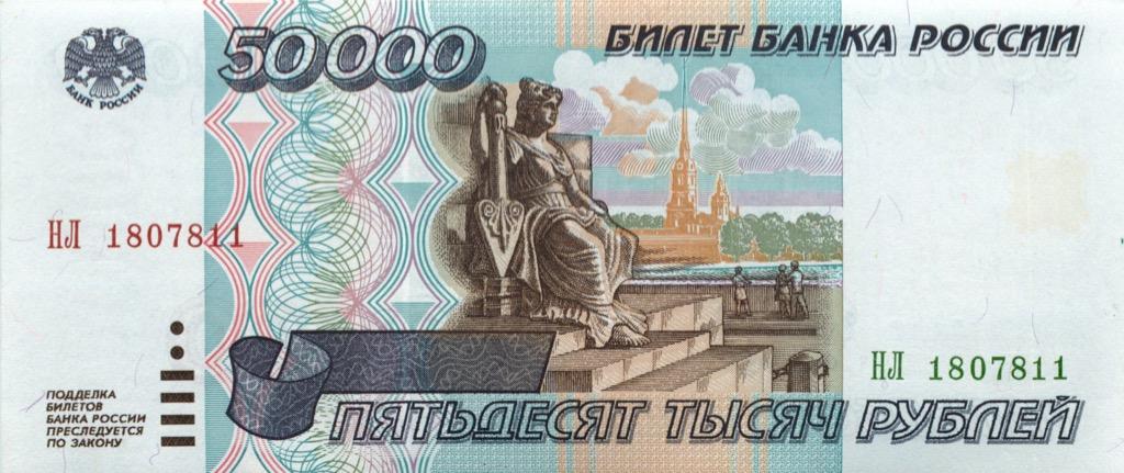50000 рублей 1995 года АА-ЯЯ— Российская Федерация