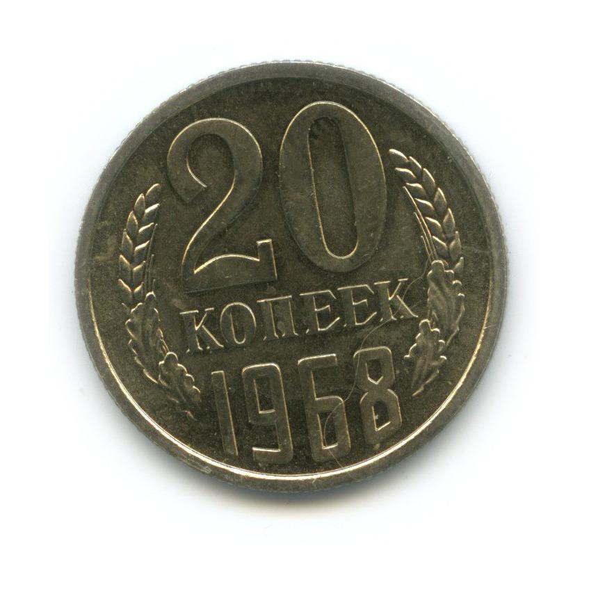 20 копеек 1968 года