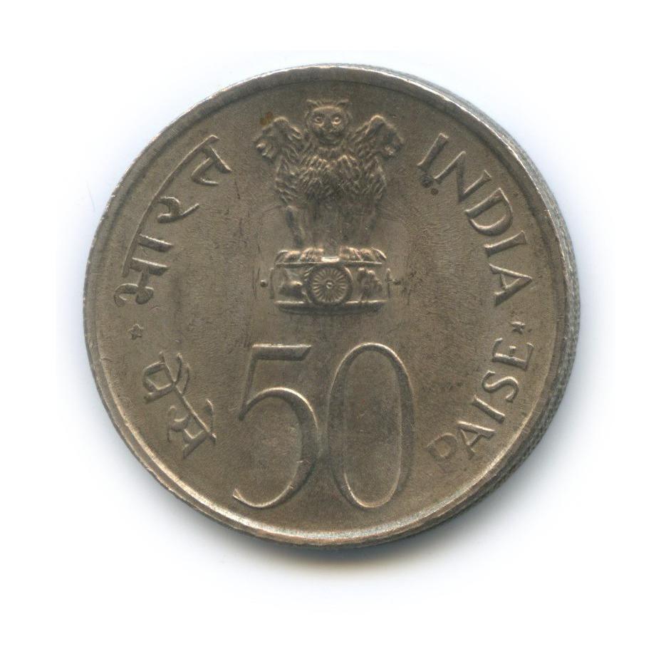 50 пайс 1973— Выращивать больше еды. ФАО. ♦ — Индия