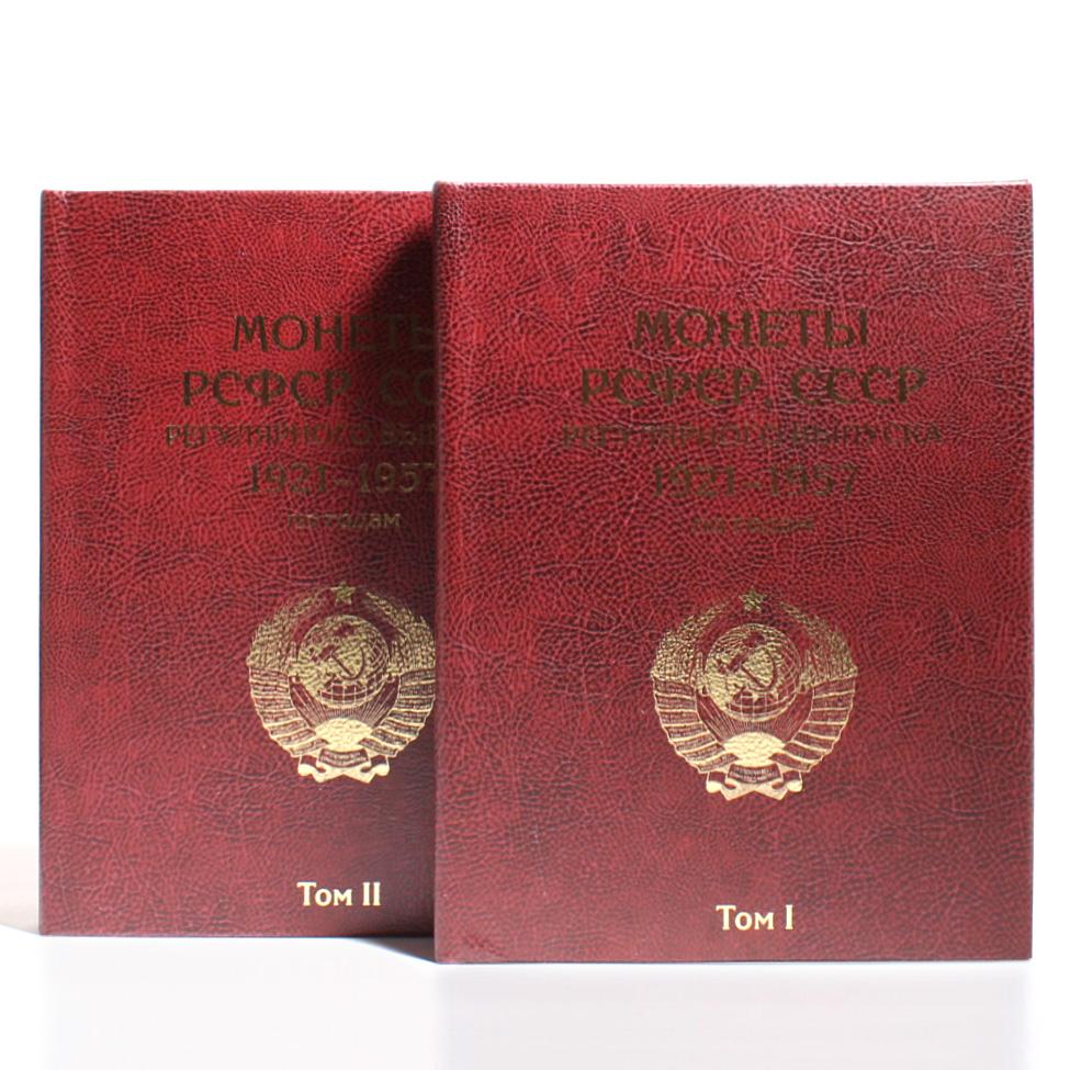 Комплект из2 альбомов «Монеты РСФСР иСССР регулярного выпуска 1921−1957 гг.»