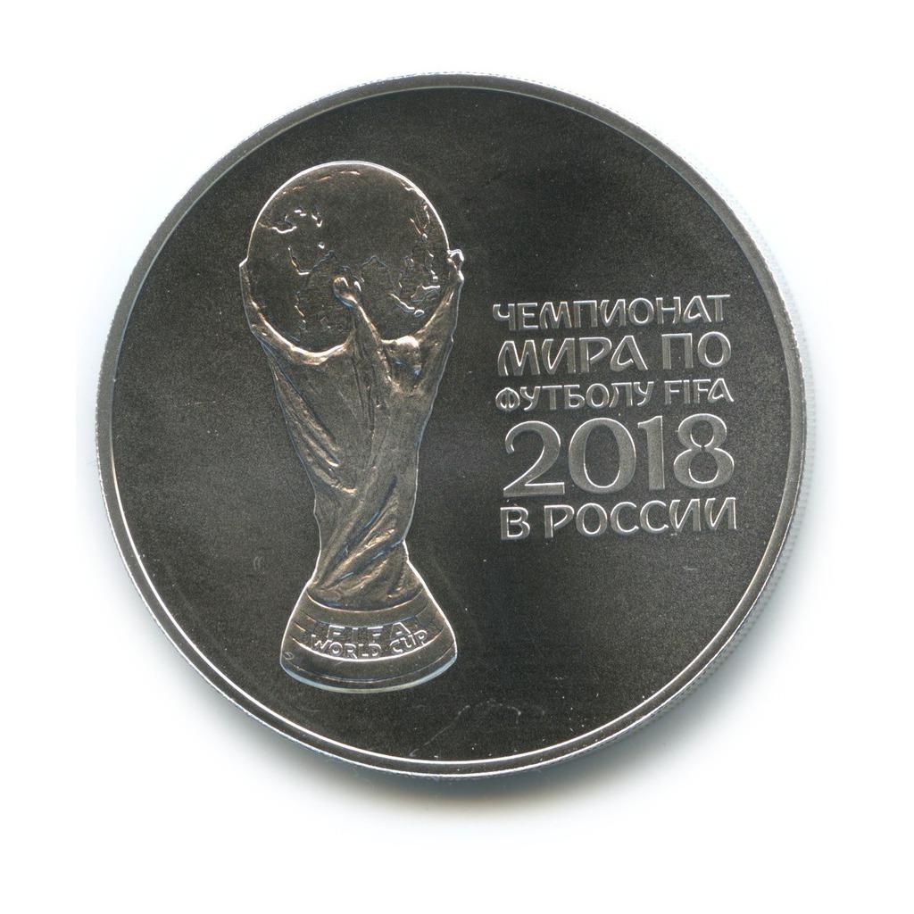 3 рубля 2018— Кубок. Футбольный чемпионат FIFA 2018, Россия.