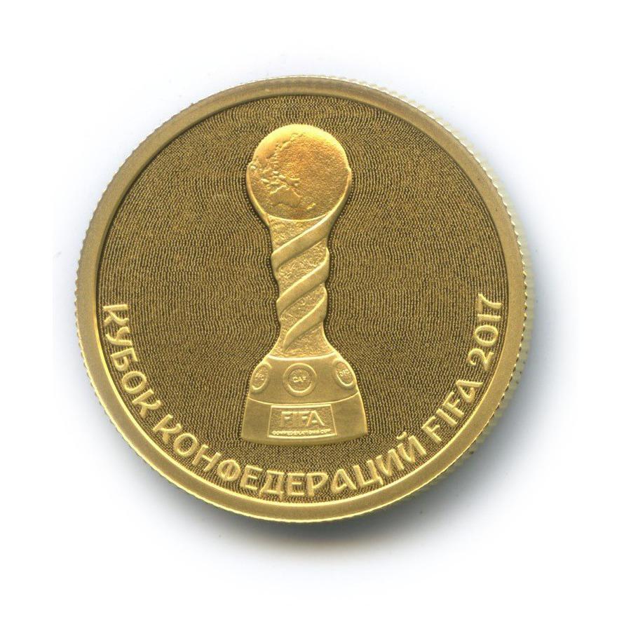 50 рублей 2017— Кубок конфедераций 2017 . Футбольный чемпионат FIFA 2018, Россия