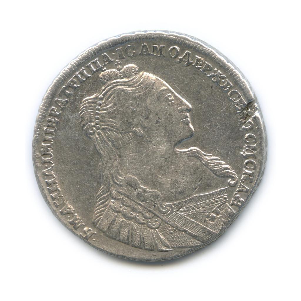 1 рубль 1734 года — Российская Империя