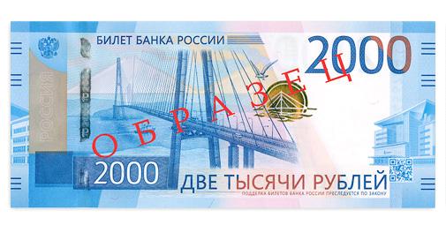 """2000 рублей 2017 годаАА «Космодром """"Восточный""""»— Российская Федерация"""