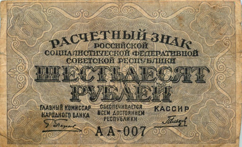 60 рублей 1919 года АА-007— РСФСР