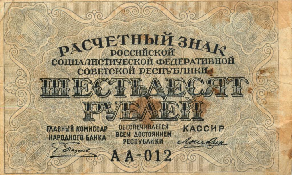 60 рублей 1919 года АА-012— РСФСР