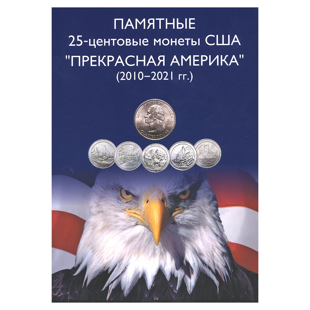 «Прекрасная Америка». Коррекс для 25-центовых монет США