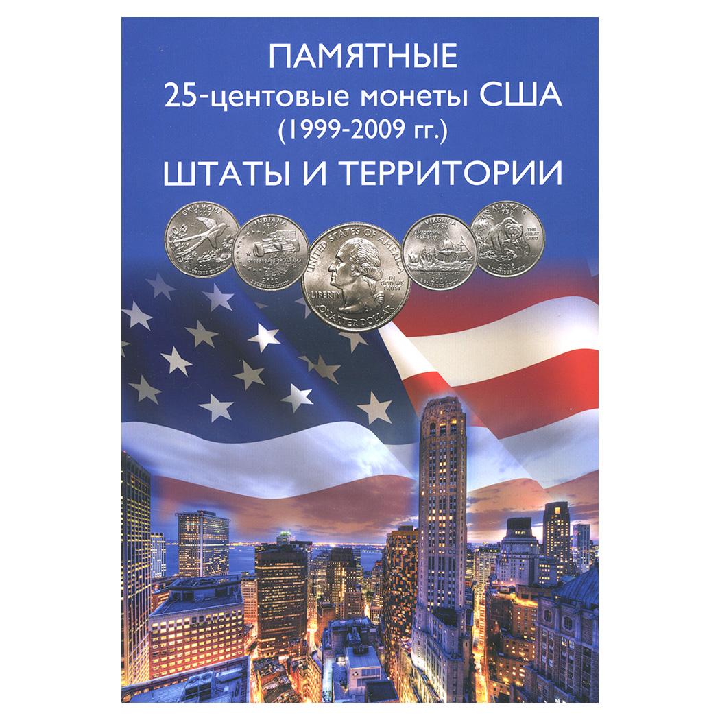 «Штаты итерритории». Коррекс для 25-центовых монет США