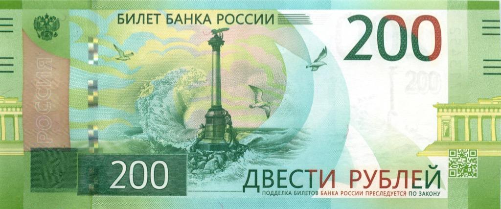 200 рублей 2017 годаАА «Севастополь»— Российская Федерация