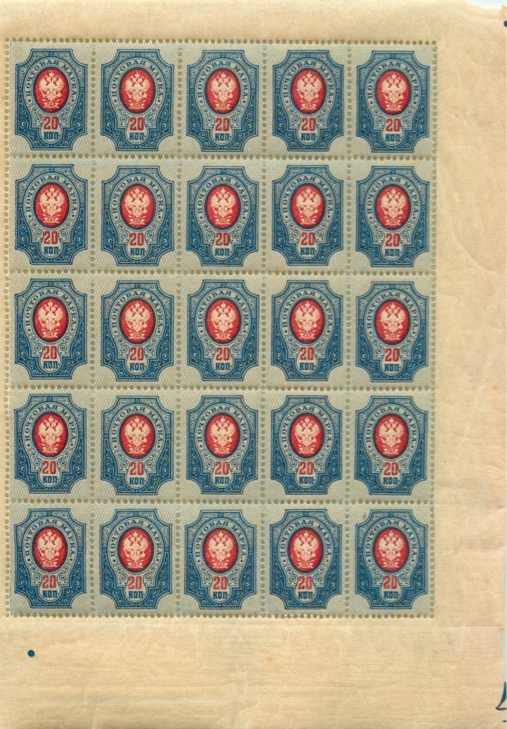 Блок почтовых марок «20 копеек»— Российская Империя