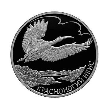 2 рубля 2019— Красноногий ибис. Российская Красная книга.