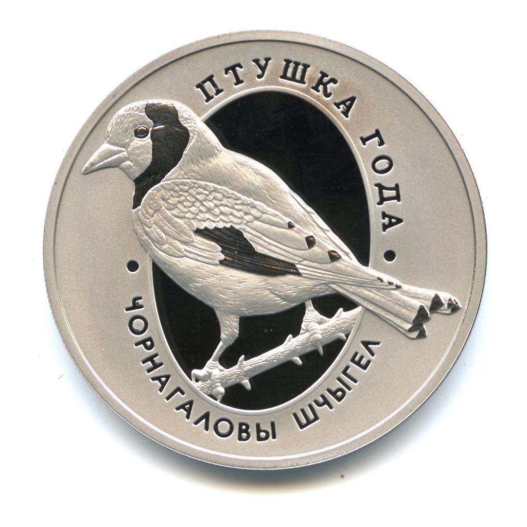 1 рубль 2018 года— Черноголовый щегол. Птица года— Беларусь