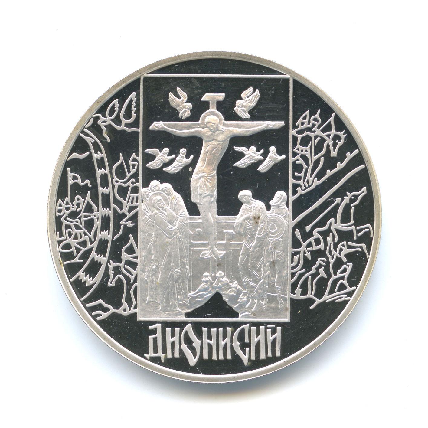 3 рубля 2002— Дионисий