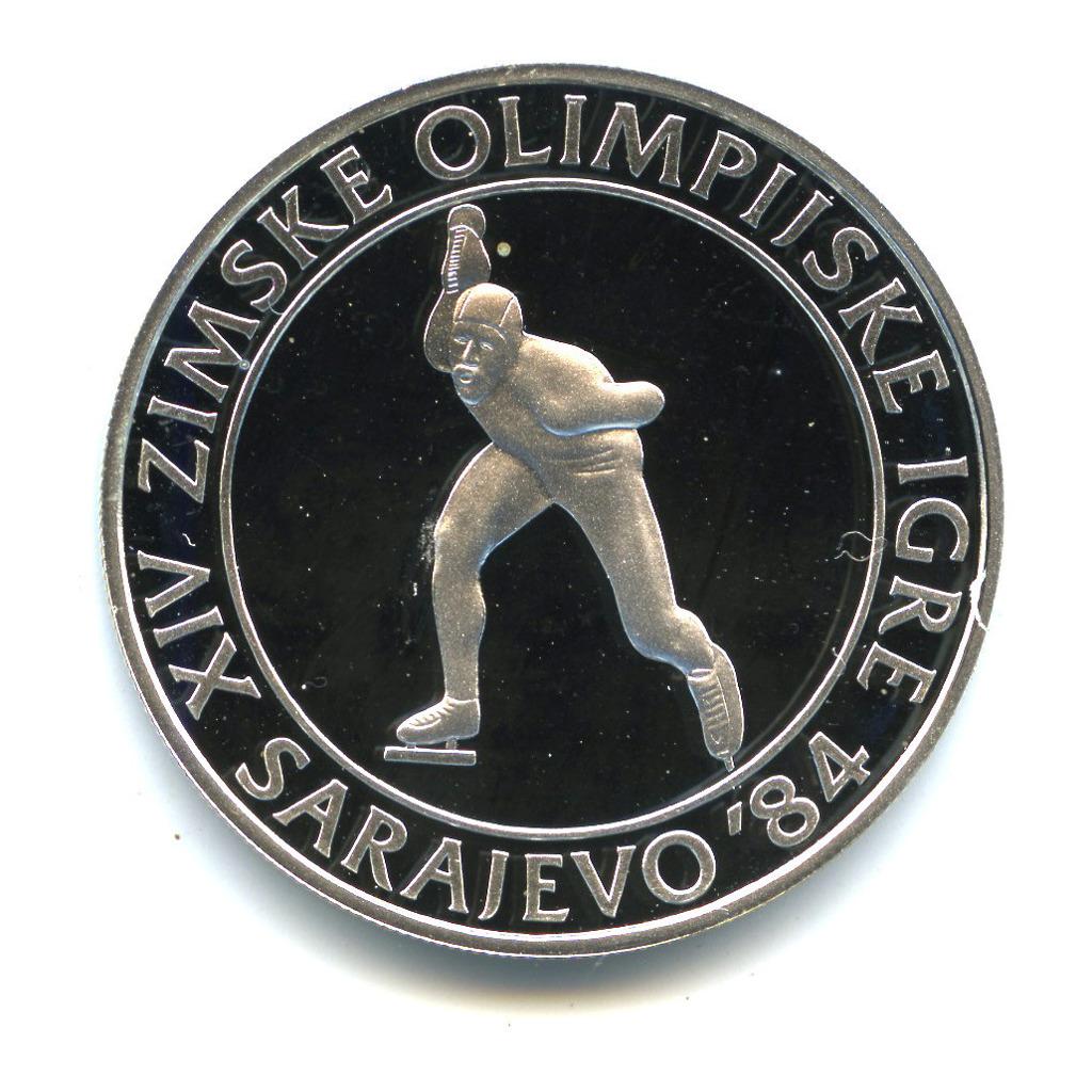 100 динаров 1984— Конькобежный спорт. XIV зимние Олимпийские игры, Сараево 1984. — Югославия