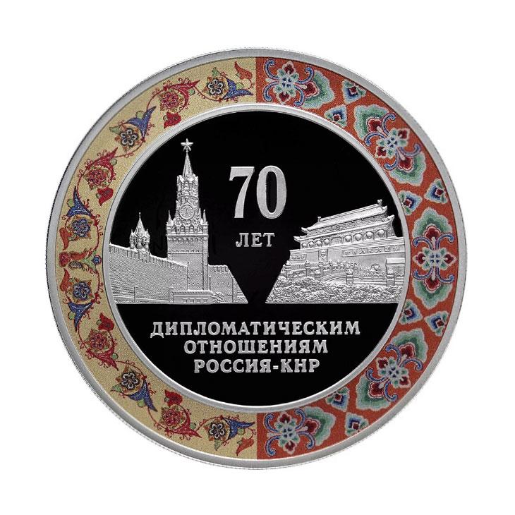 3 рубля 2019— 70 лет установлению дипломатических отношений сКНР.